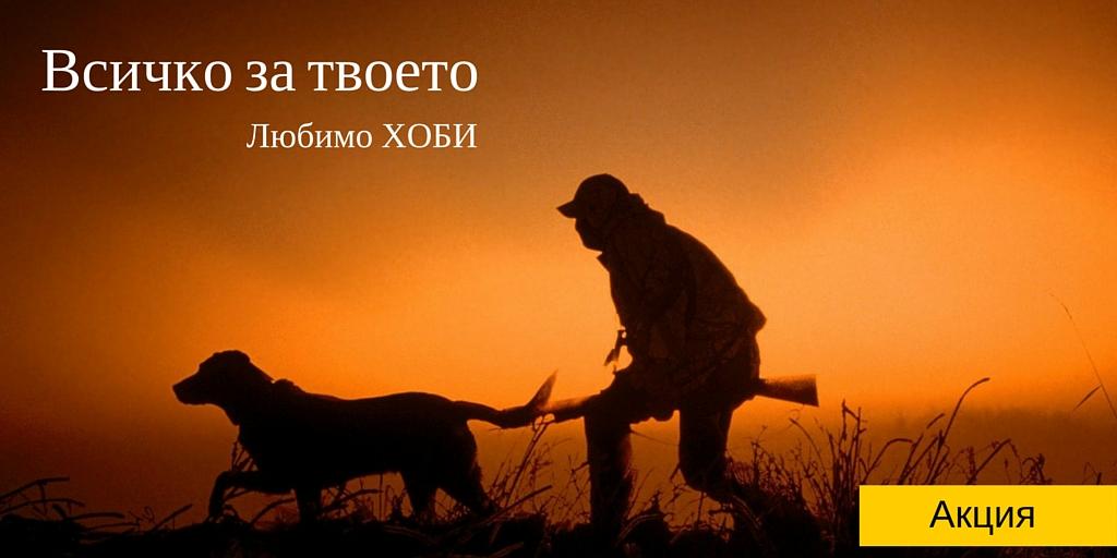 онлайн магазин за ловни принадлежности