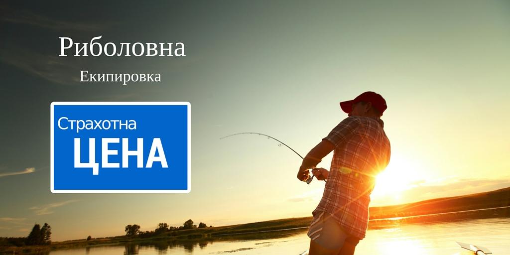 онлайн магазин за риболов